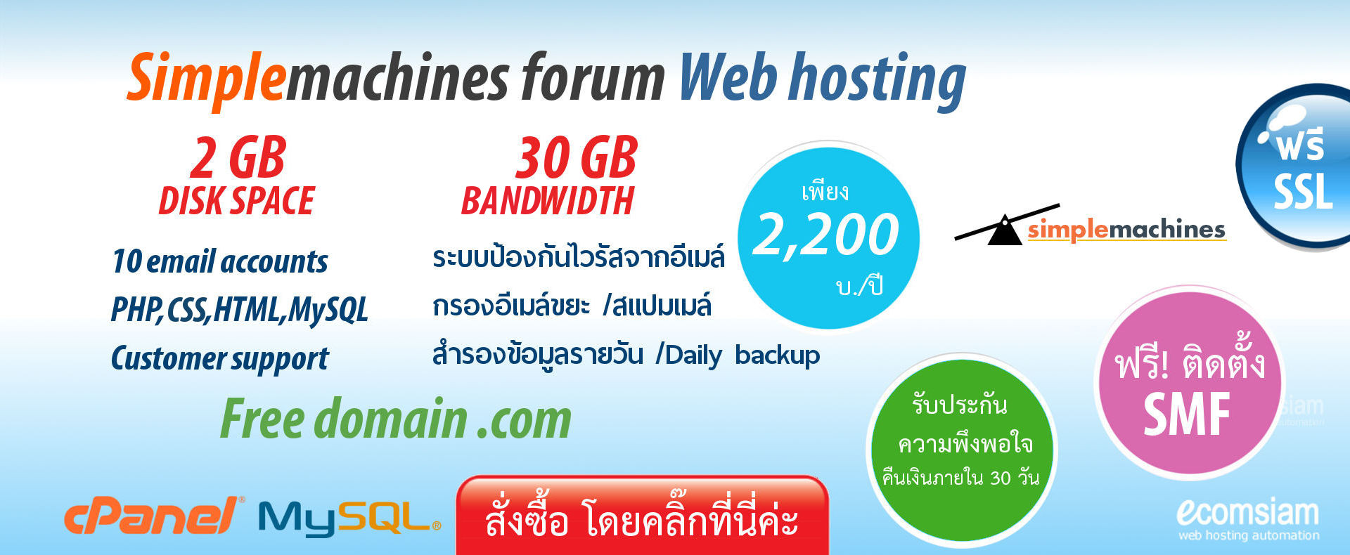 smf simple machines forum webhostingthailand เว็บโฮสติ้งไทย
