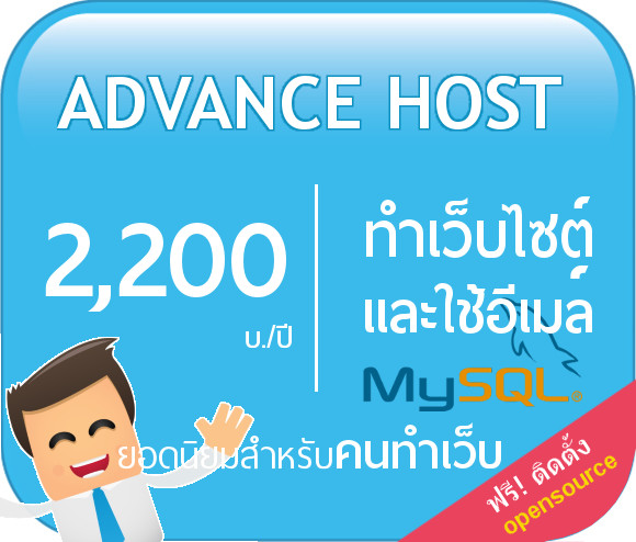 hosting-plan-advance-hosting-thai-ไทย