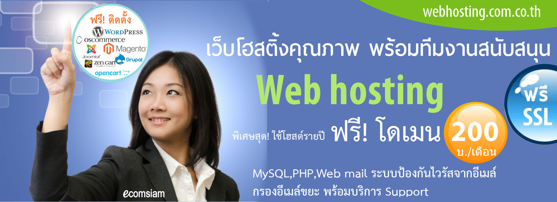 webhosting-free-domain01-banner